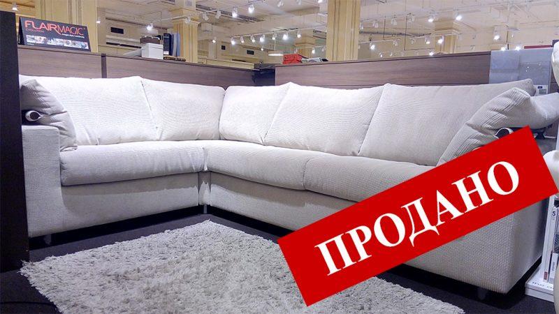 Диваны Распродажа В Москве